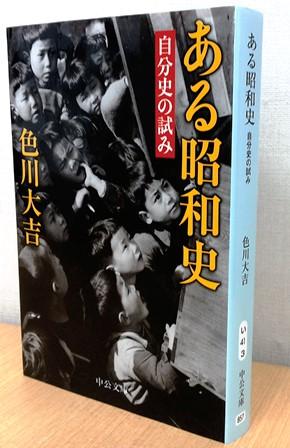 ある昭和史自分史の試み