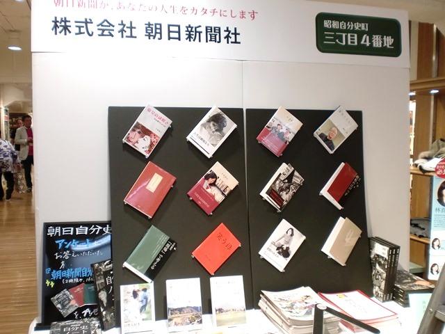 自分史フェスティバル2015、朝日新聞ブース