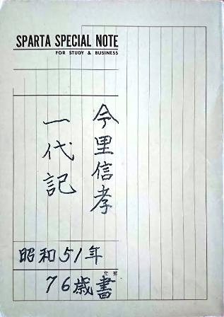 ノート型自分史