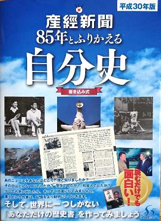 産経新聞自分史ノート