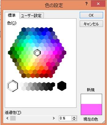 Windows色の設定